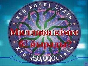 Миллион кімге бұйырады? 11 1000 000 10. 500 000 9. 200 000 8. 100 000 7. 50