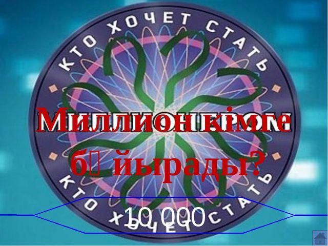 Миллион кімге бұйырады? 11 1000 000 10. 500 000 9. 200 000 8. 100 000 7. 50...