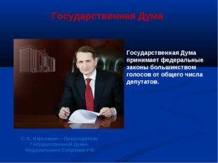 С. Е. Нарышкин – Председатель Государственной Думы Федерального Собрания РФ Г