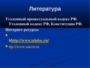 Литература Уголовный процессуальный кодекс РФ. Уголовный кодекс РФ, Конституц
