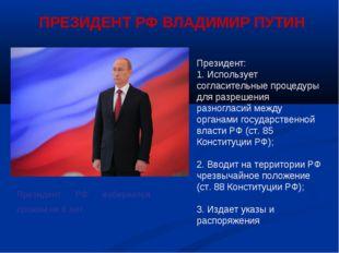 Президент РФ избирается сроком на 6 лет. ПРЕЗИДЕНТ РФ ВЛАДИМИР ПУТИН Президен