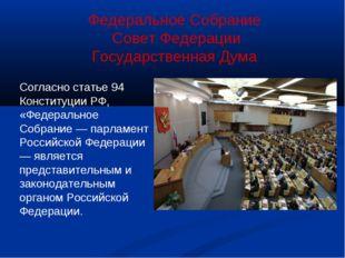 Федеральное Собрание Совет Федерации Государственная Дума Согласно статье 94