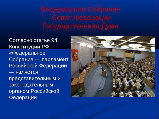 Федеральное Собрание Совет Федерации Государственная Дума Согласно статье 94...
