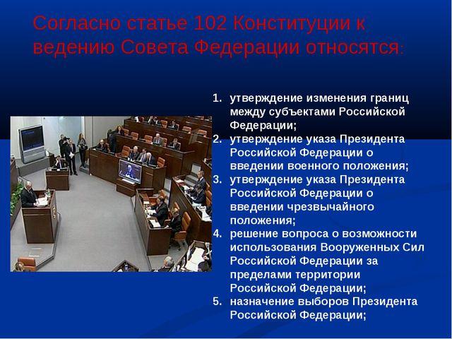 Согласно статье 102 Конституции к ведению Совета Федерации относятся: утвержд...