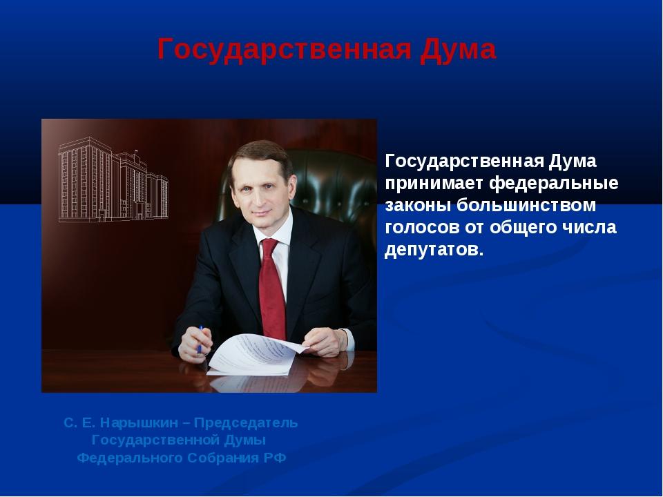 С. Е. Нарышкин – Председатель Государственной Думы Федерального Собрания РФ Г...