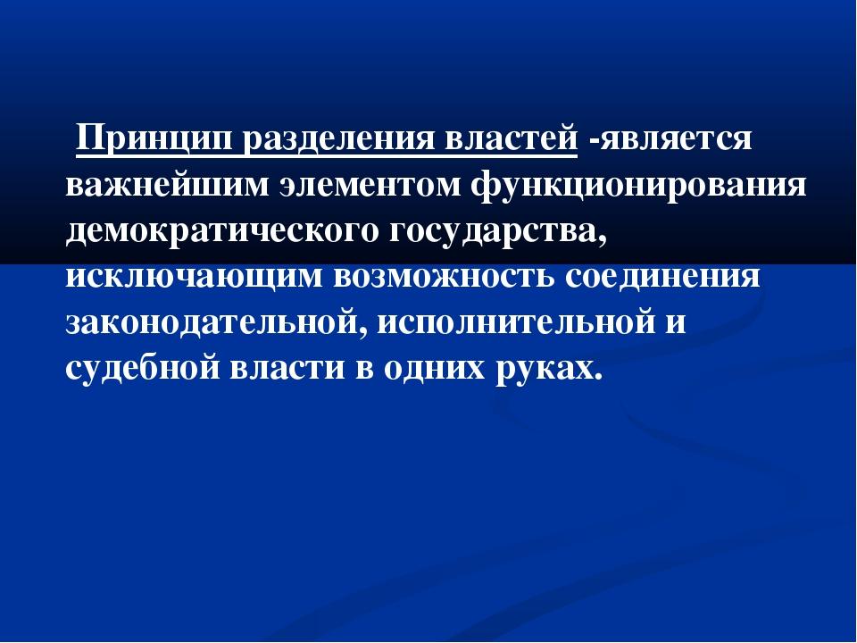 Принцип разделения властей-является важнейшим элементом функционирования де...