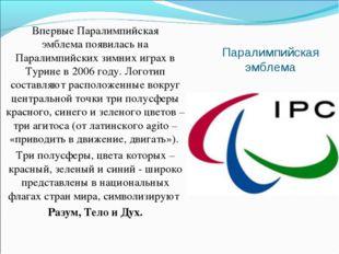 Паралимпийская эмблема Впервые Паралимпийская эмблемапоявилась на Паралимпий