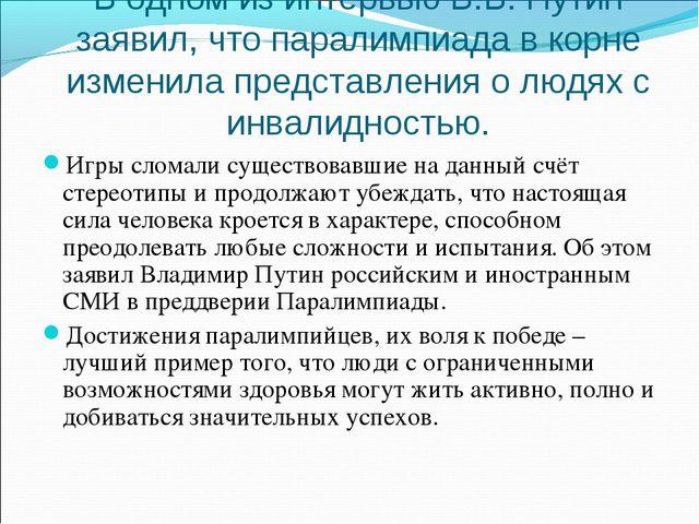 В одном из интервью В.В. Путин заявил, что паралимпиада в корне изменила пред...