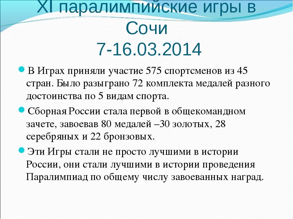 XI паралимпийские игры в Сочи 7-16.03.2014 В Играх приняли участие 575 спортс...