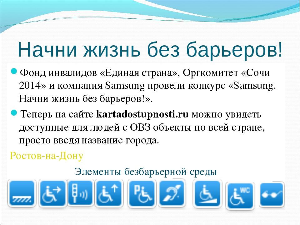 Начни жизнь без барьеров! Фонд инвалидов «Единая страна», Оргкомитет «Сочи 20...