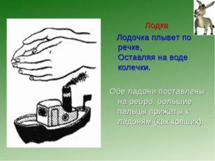 Лодка Лодочка плывет по речке, Оставляя на воде колечки. Обе ладони поставлен