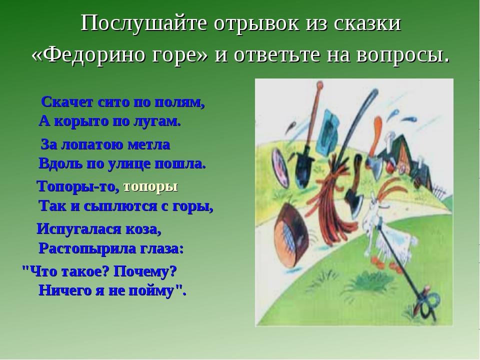 Послушайте отрывок из сказки «Федорино горе» и ответьте на вопросы. Скачет си...