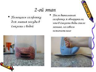 2-ой этап Помещаем салфетку для мытья посуды в ёмкость с водой После выжимани