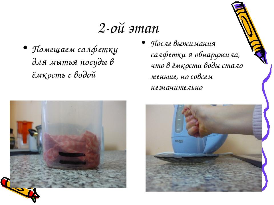2-ой этап Помещаем салфетку для мытья посуды в ёмкость с водой После выжимани...