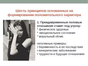 Шесть принципов основанных на формировании положительного характера 1. Прежде