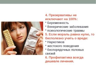 4. Презервативы не исключают на 100%: * Беременность * Венерические заболеван
