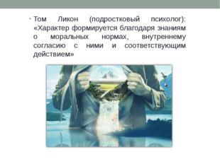Том Ликон (подростковый психолог): «Характер формируется благодаря знаниям о