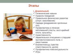 1. Дошкольный. Гигиенические навыки Правила поведения Правильное физическое р