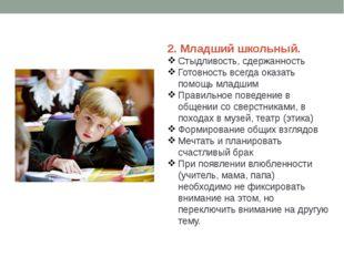 2. Младший школьный. Стыдливость, сдержанность Готовность всегда оказать помо
