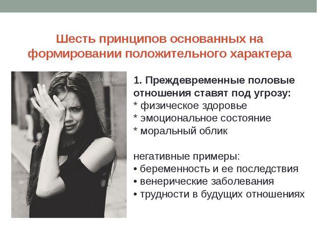Шесть принципов основанных на формировании положительного характера 1. Прежде...