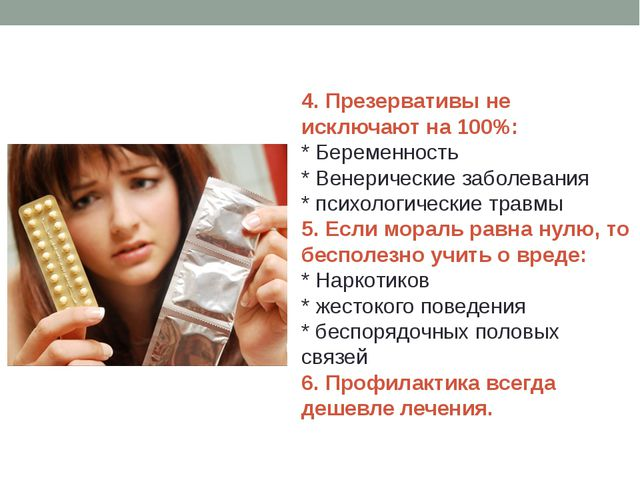 4. Презервативы не исключают на 100%: * Беременность * Венерические заболеван...