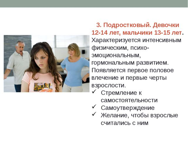 3. Подростковый. Девочки 12-14 лет, мальчики 13-15 лет. Характеризуется интен...