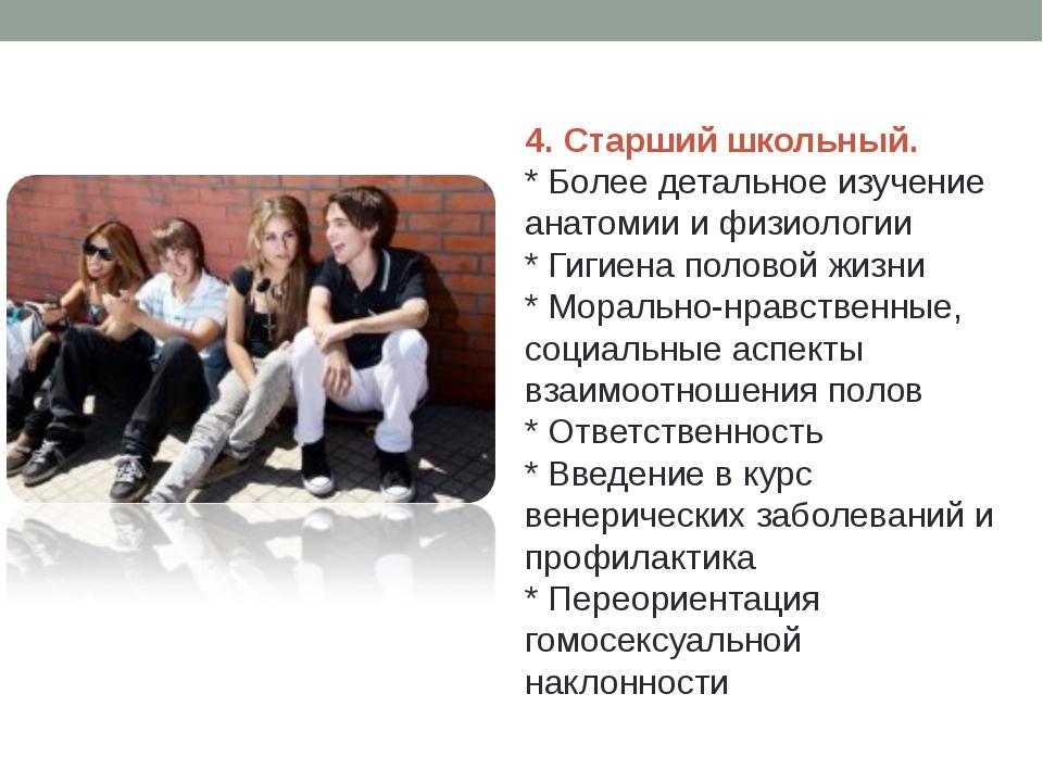4. Старший школьный. * Более детальное изучение анатомии и физиологии * Гигие...