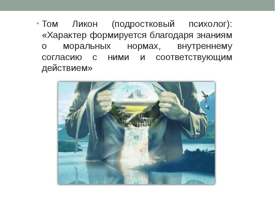 Том Ликон (подростковый психолог): «Характер формируется благодаря знаниям о...