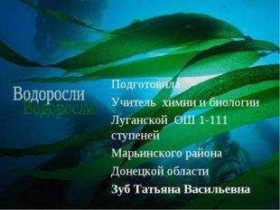Подготовила Учитель химии и биологии Луганской ОШ 1-111 ступеней Марьинского