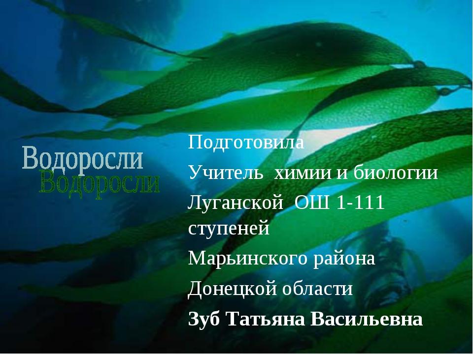 Подготовила Учитель химии и биологии Луганской ОШ 1-111 ступеней Марьинского...