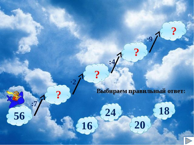 :7 ∙2 :4 ∙9 Выбираем правильный ответ: ? ? ? ? 7 8 6 9 36 27 32 28 4 3 5 2 1...