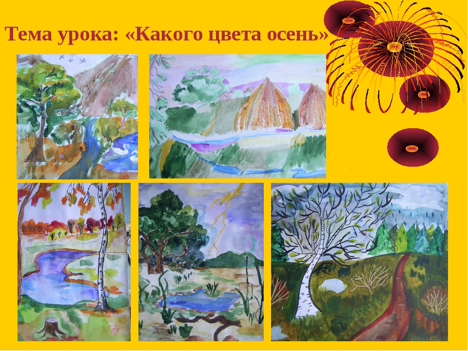 Тема урока: «Какого цвета осень»