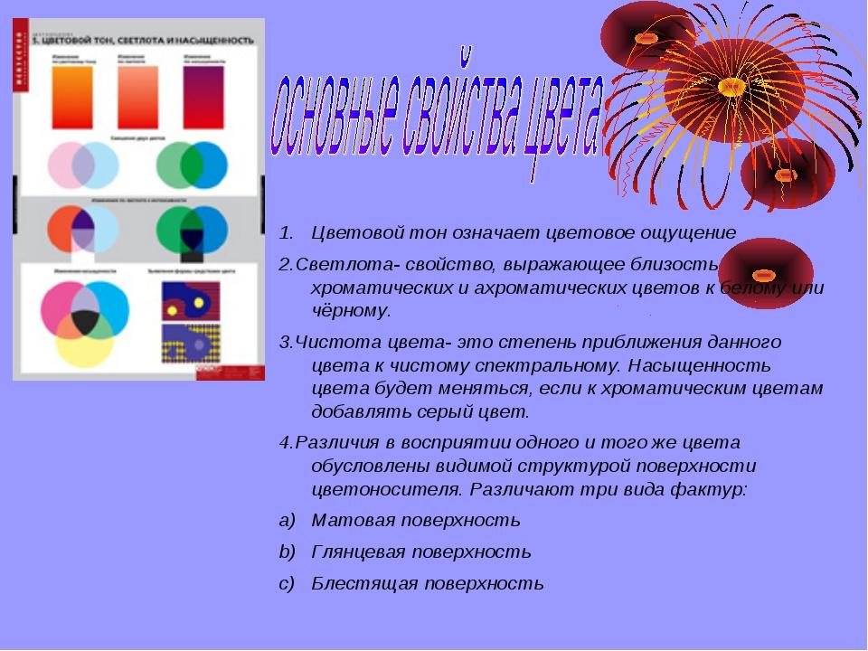 Цветовой тон означает цветовое ощущение 2.Светлота- свойство, выражающее близ...