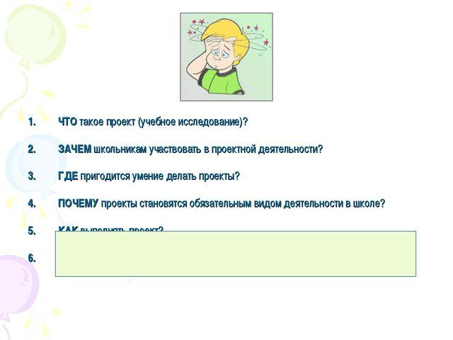 ЧТО такое проект (учебное исследование)? ЗАЧЕМ школьникам участвовать в прое...