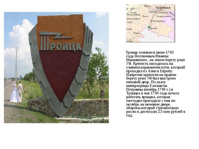 Троицк основан в июне1743 годаНеплюевым Иваном Ивановичем, на левом берег...