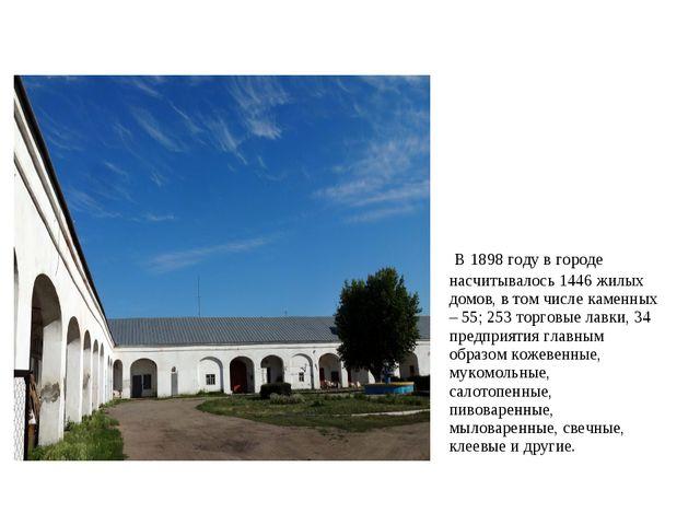 В 1898 году в городе насчитывалось 1446 жилых домов, в том числе каменных –...