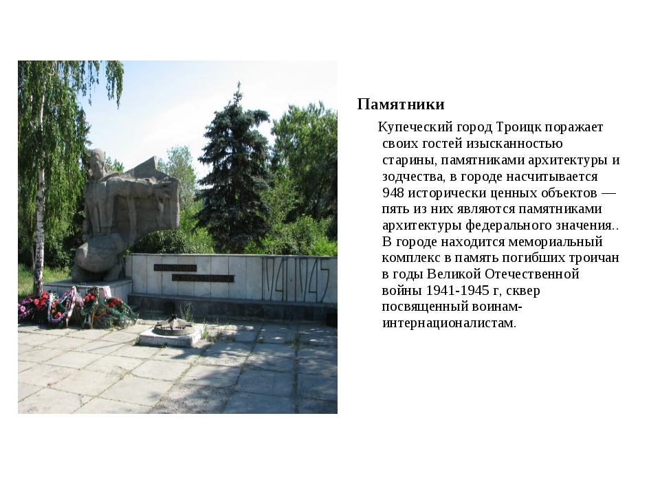 Памятники Купеческий город Троицк поражает своих гостей изысканностью старины...