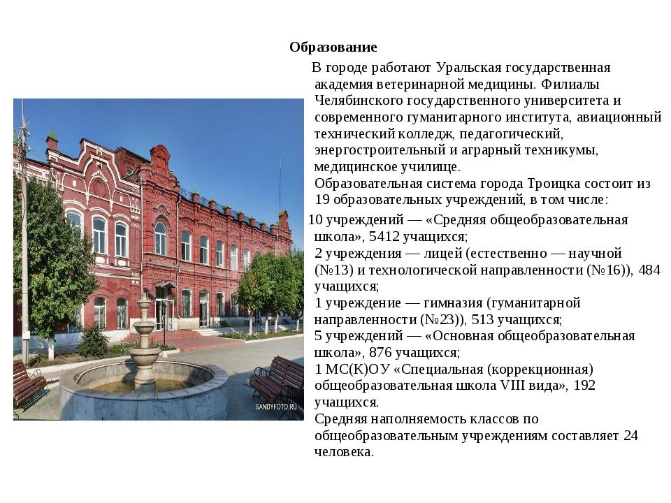 Образование В городе работают Уральская государственная академия ветеринарной...