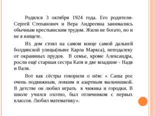 Родился 3 октября 1924 года. Его родители- Сергей Степанович и Вера Андре