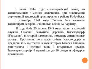 В июне 1944 года артиллерийский взвод по командованием Смолина отличилис