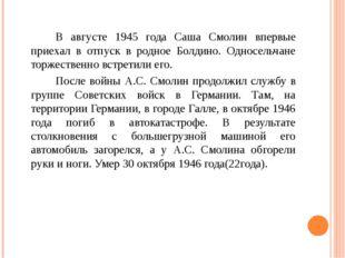В августе 1945 года Саша Смолин впервые приехал в отпуск в родное Болдин