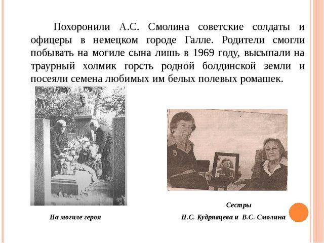Похоронили А.С. Смолина советские солдаты и офицеры в немецком городе Галле...