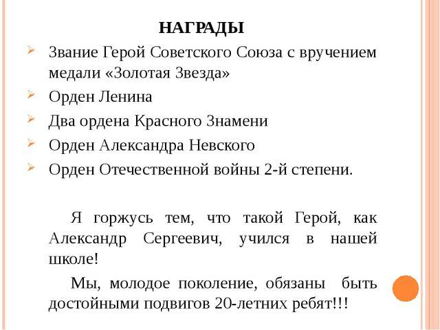 НАГРАДЫ Звание Герой Советского Союза с вручением медали «Золотая Звезда» Ор...