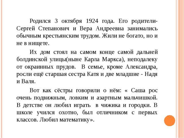 Родился 3 октября 1924 года. Его родители- Сергей Степанович и Вера Андре...