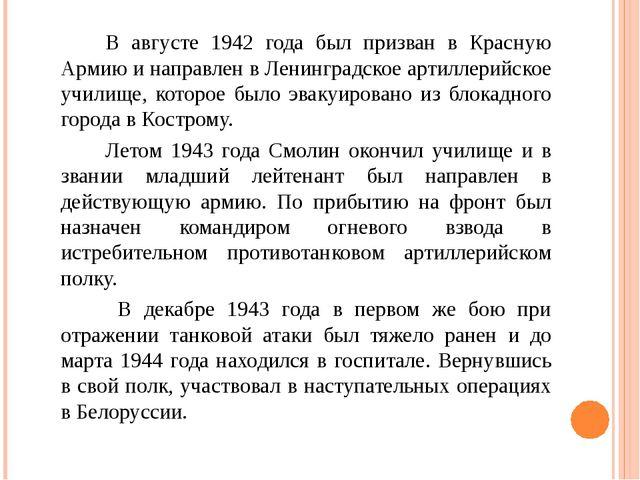 В августе 1942 года был призван в Красную Армию и направлен в Ленинградское...