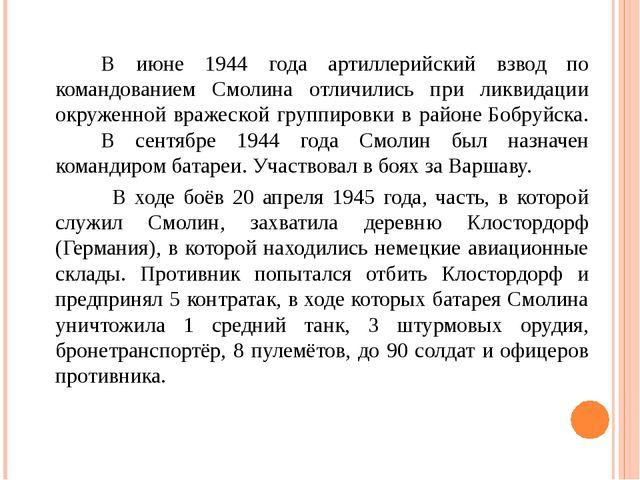 В июне 1944 года артиллерийский взвод по командованием Смолина отличилис...