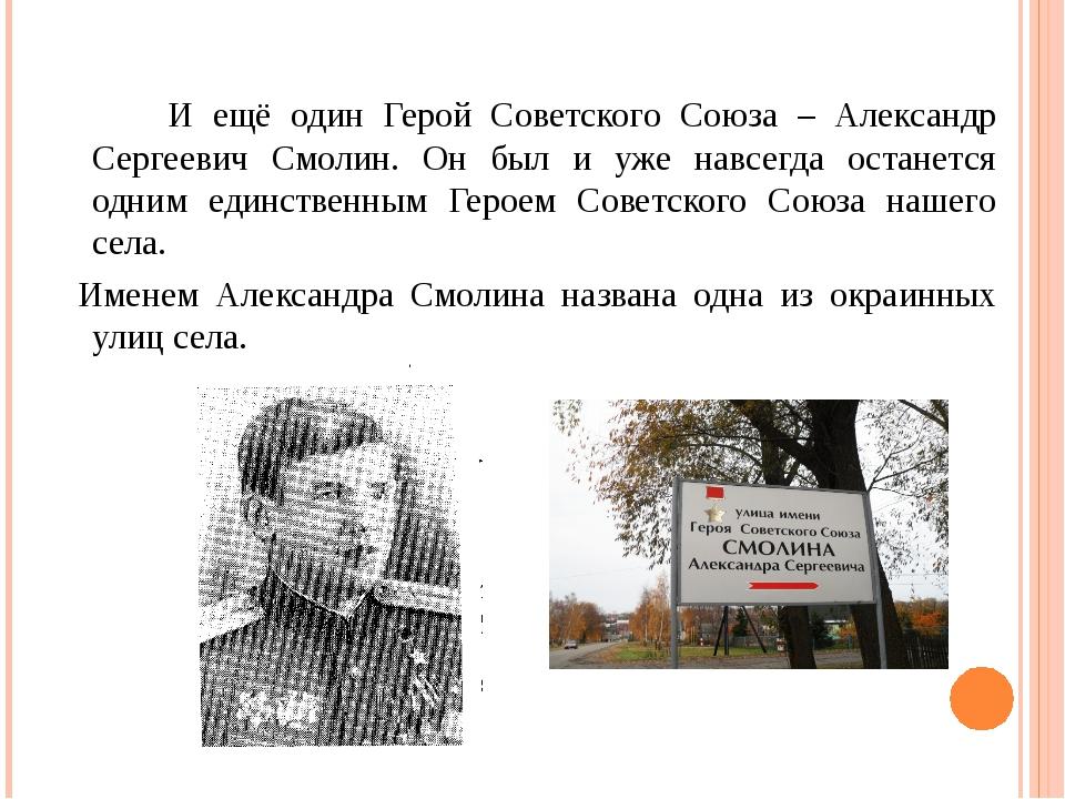 И ещё один Герой Советского Союза – Александр Сергеевич Смолин. Он был и...