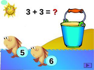 3 + 3 = ? 6