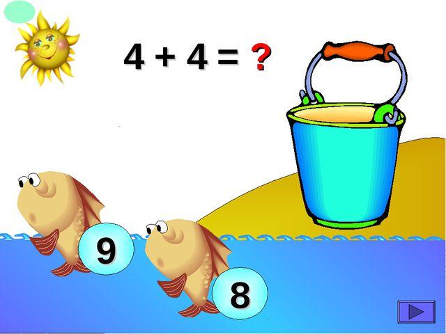 4 + 4 = ? 8