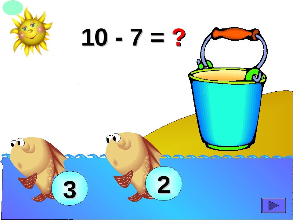 10 - 7 = ? 3